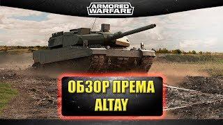 ☝Обзор према 10 уровня Altay / Armored Warfare