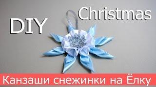 Снежинки Канзаши на новогоднюю Ёлку. Рукоделие. DIY. Christmas