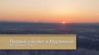 Первый рассвет в Мурманске