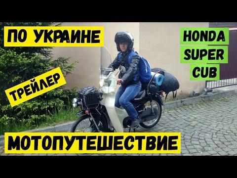 Дальняк на мопеде по Украине | Путешествие на скутере | Трейлер