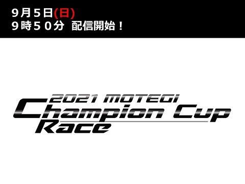 2021もてぎチャンピオンカップレース第4戦 2021/09/05