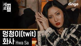 [4K] 음원차트 1위 씹어먹고 있는 퀸화사👑화사(Hwa Sa)ㅣ'멍청이(twit)' 역대급 세로 댄스