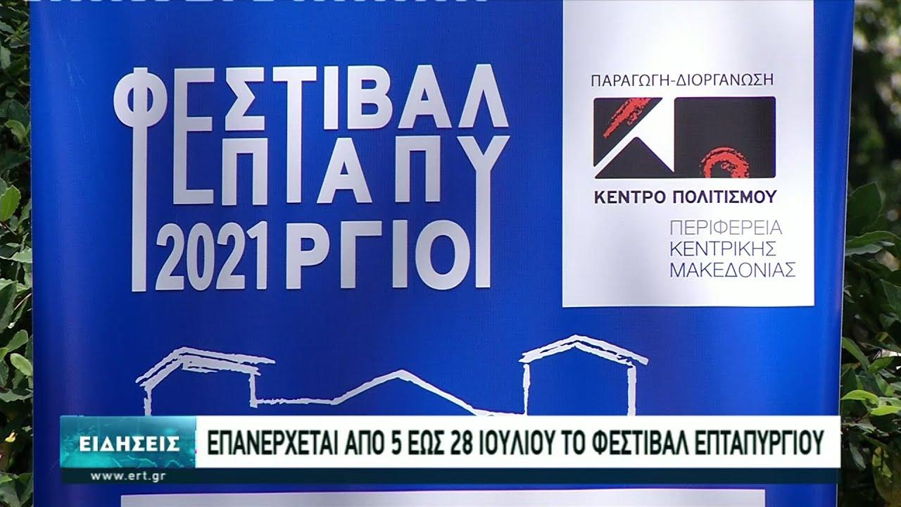 Επανέρχεται το Φεστιβάλ Επταπυργίου στη Θεσσαλονίκη | 14/06/2021 | ΕΡΤ