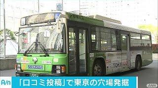 人気スポットを決める「TOKYO100」都の魅力発信16/04/13