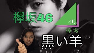 欅坂46「黒い羊」MVについて話します!!TALKING ABOUT KEYAKIZAKA46 KUROI HITSUJI MUSIC VIDEO!