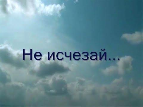 НЕ ИСЧЕЗАЙ... Наташа Паюнен