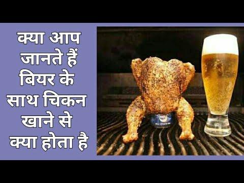बियर के साथ चिकन का सेवन करने से हमारे शरीर के अंदर क्या होता है जानकर हैरान रह जाओगे