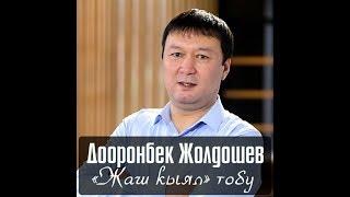 """Дооронбек Жолдошев """"Жаш кыял"""" тобу  Ностальгия"""