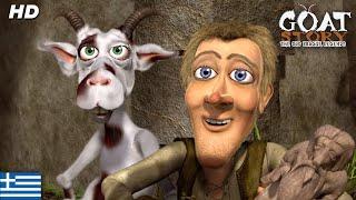 ΙΣΤΟΡΙΑ ΜΙΑΣ - Παιδική ταινία στα ελληνικά - Goat story in Greek