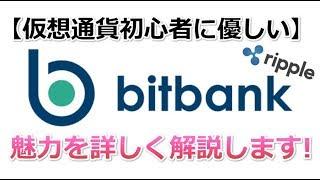 仮想通貨取引所bitbankビットバンクをおすすめする理由暗号通貨
