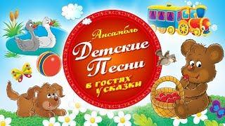 Детские песни  -  В гостях у сказки (Альбом 2018)