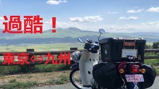 スーパーカブ110東京⇔九州・阿蘇ツーリング!往復3000㎞の旅Part0