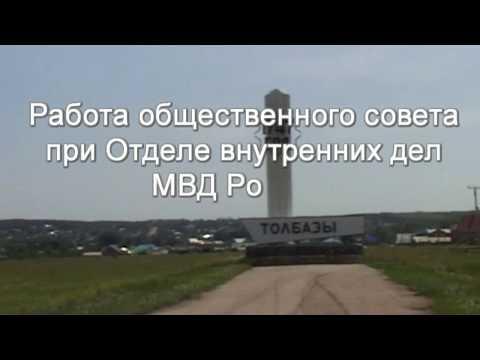 Работа общественного совета при Отделе внутренних дел МВД России по Аургазинскому району