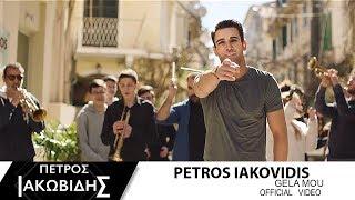 Πέτρος Ιακωβίδης - Γέλα μου | Petros Iakovidis - Gela mou (Official Music Video HD)