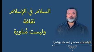 سامر إسلامبولي - السلام في الإسلام ثقافة وليست مناورة.