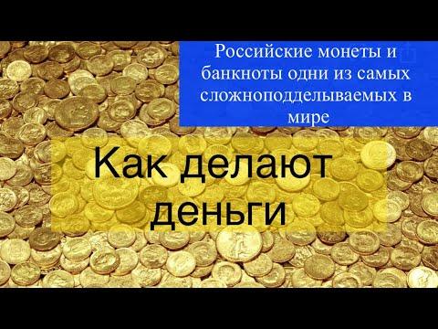 Производство денег. Познавательная программа. Чеканка монет и печать банкнот.