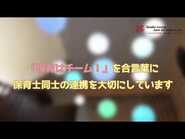 【テンダーラビング保育園 関口】採用プロモーション動画