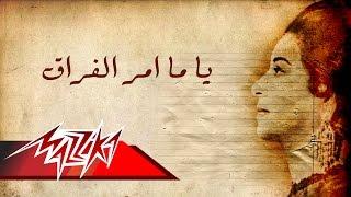 تحميل اغاني Yama Amar El Fora' - Umm Kulthum ياما أمر الفراق - ام كلثوم MP3