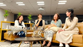 [Part 2]Dirbato Girl's Talk