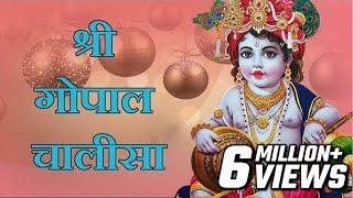पुत्र प्राप्ति के लिए हर रोज सुबह सुने | श्री गोपाल चालीसा | भक्ति चालीसा - Download this Video in MP3, M4A, WEBM, MP4, 3GP