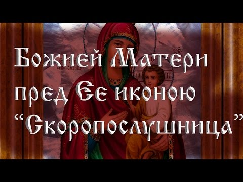 "Божией Матери пред Ее иконою ""Скоропослушница""."
