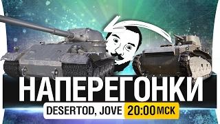 "Челлендж-Стрим ""НАПЕРЕГОНКИ"" - DeS vs. Jove [20-00мск]"