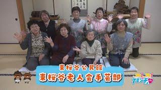 古着をリメイクして新たな作品を作ろう「東桜谷老人会手芸部」日野町東桜谷公民館