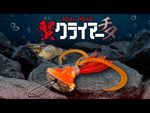 【チニング】底をズルズル巻くだけ!蟹クライマー PV / 一宮安幸