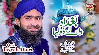 New Manqabat 2018 19   Qari Tayyab Attari   Bagdad Walay Dulha   Heera Gold 2018