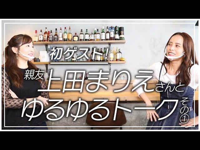【初ゲスト!】大親友、上田まりえさんとゆるゆるトーク!その①「出会いのきっかけなど」
