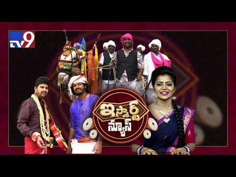 సత్తి, సూర్య, నారద సంక్రాంతి సంబరాలు :  iSmart News Full Episode - TV9