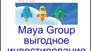 Стартап компания Maya Group - выгодное инвестирование