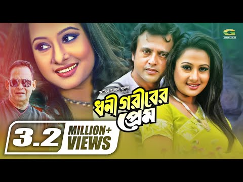 Hit Bangla Movie | Dhoni Goriber Prem | ধনী গরীবের প্রেম | ft Riaz , Purnima , Don, Washim