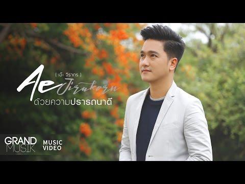 ด้วยความปรารถนาดี [MV] - เอ๊ะ จิรากร