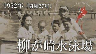 1952年 柳が崎水泳場【なつかしが】