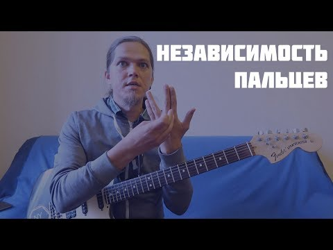 Независимость пальцев (часть 2)