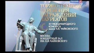 Церемония награждения лауреатов XV Международного конкурса им  П И  Чайковского  01.07.2015