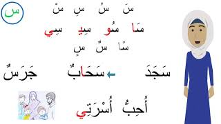 Lecture س –  ش