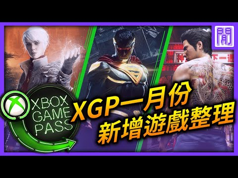 2021 一月份XGP新增遊戲介紹| XGP遊戲整理|Xbox GamePass