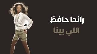 مازيكا Randa Hafez - Elli Benna   راندا حافظ - اللي بينا [LYRICS VIDEO] تحميل MP3