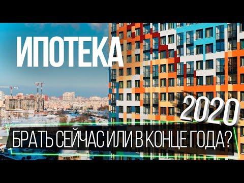 Благоприятное время для ИПОТЕКИ 2020 / Брать СЕЙЧАС или ЖДАТЬ конца года? / Какие процентные ставки?