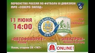 """""""Автофаворит"""" Псков - """"Электрон"""" Великий Новгород"""