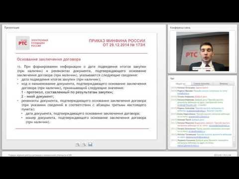 Порядок ведения реестра договоров и ежемесячной отчетности в ЕИС