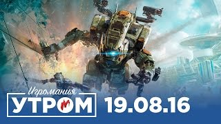 Игромания Утром 19 августа 2016 (Metal Gear Survive, Titanfall 2, Overwatch, Gears of War 4)
