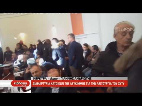 Νέα διαμαρτυρία κατοίκων για τον ΧΥΤΑ Λευκίμης στην Κέρκυρα | 31/01/2019 | ΕΡΤ