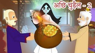 अच्छा भूत | Hindi Kahaniya | Hindi Stories | Bed Time Moral Stories  | Fairy tales In Hindi
