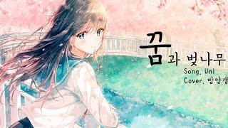 【유니/UNI】꿈과 벚나무/Yume to hazakura【Korean Cover】