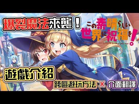 惠惠爆裂魔法來襲!含跨區遊玩方法+介面翻譯《為美好的世界獻上祝福!美好日子》手遊