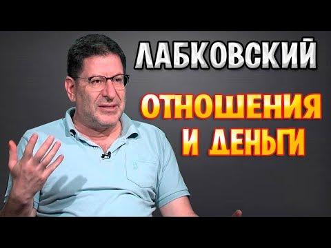 МИХАИЛ ЛАБКОВСКИЙ - ОТНОШЕНИЯ И ДЕНЬГИ