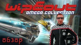 Преодолейте гравитацию. Обзор - WipEout Omega Collection
